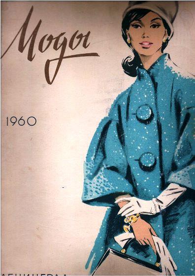 Мода 60-х годов 20 века на страницах советского журнала того времени