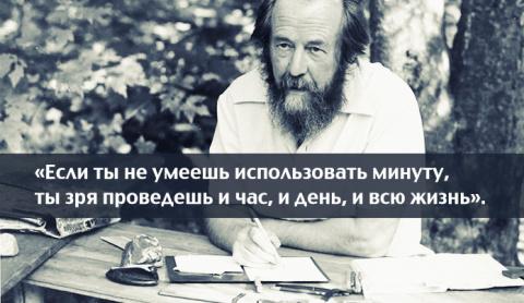 25 проницательных цитат Солженицына