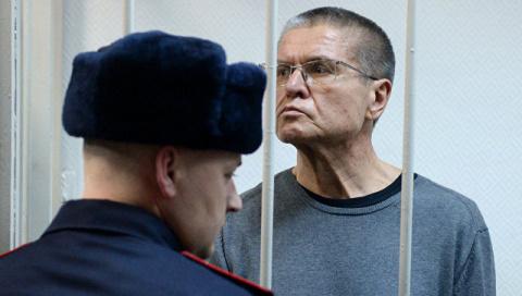 «От тюрьмы да от сумы»…Алексей Улюкаев признан судом виновным и получил восемь лет колонии строгого режима