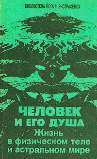 Ю. М. Иванов Человек и его душа. Жизнь в физическом теле и астральном мире. Глава 6.3.1.