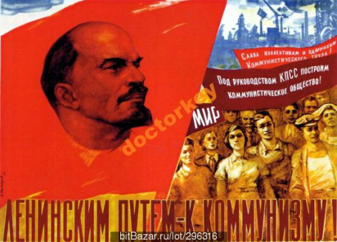 Ленинские принципы устной пр…