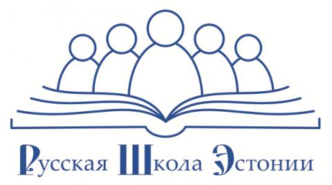 «Русскую школу Эстонии» прин…