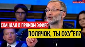 Михеев послал на три буквы польскую шлюxy/Скандал 60 минут Михеев против поляка