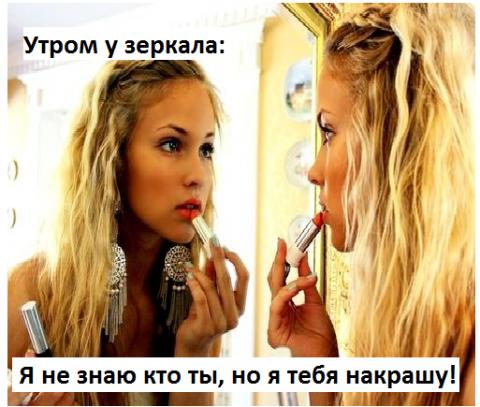 Женская логика — это просто капец мужской психике. Так держать, девчонки!