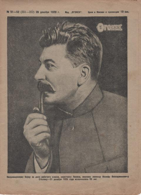 Продолжатель дела Ленина