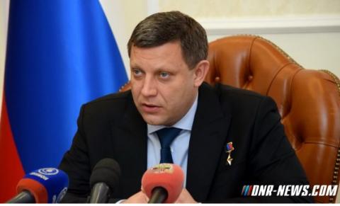 "Александр Захарченко назвал ""предбоевой"" ситуацию в Донбассе"