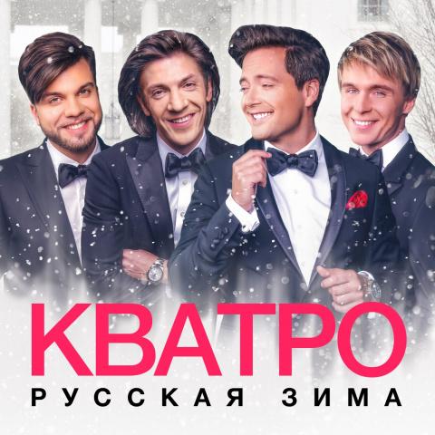 Группа Кватро: Русская зима близко