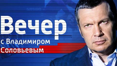 Вечер с Владимиром Соловьевым от 27.02.17