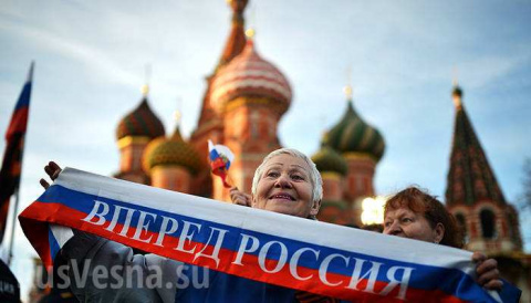 Сделаем Россию великой вновь!