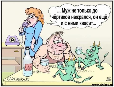 Петрович и шестеро бесенят