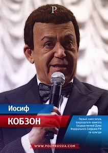 Иосиф Кобзон назвал Крым «не…