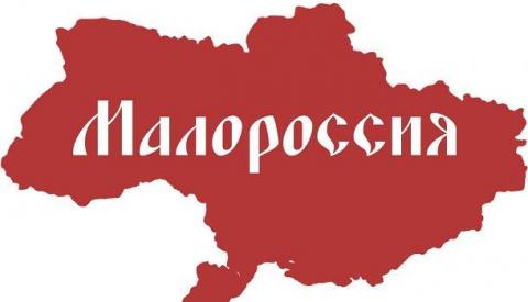 Западные СМИ оценили Малорос…
