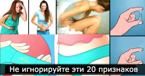 Внимание женщинам: Никогда не игнорируйте эти 20 признаков рака!