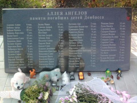 Ангелы в сердце. Мы помним убитых детей Донбасса