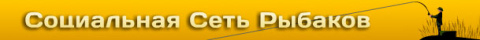 """№499. Социальная Сеть Рыбаков - Стартовал конкурс """"ОТВЕТЫ РЫБАКОВ""""!"""