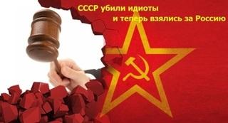 СССР убили идиоты и теперь в…
