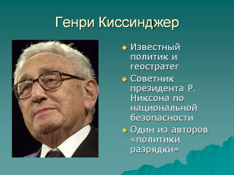 Генри Киссинджер – новая шиш…