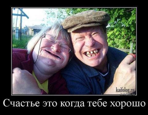 Русские демотиваторы года (110 штук)