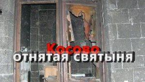В Ростове-на-Дону прошел показ фильма агенства News Front «Косово — отнятая святыня»