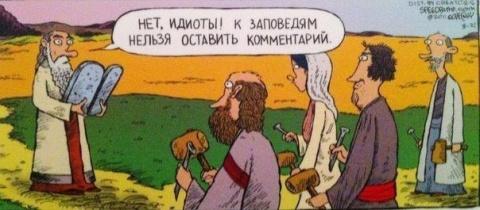 """Моисей - основатель """"Мир тес…"""