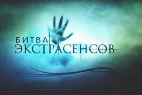 Реалити-шоу «Битва экстрасен…