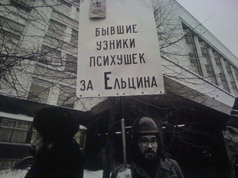Воззвание к российской либеральной интеллигенции. Лев Щаранский