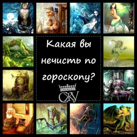 Шутки астрологов -  Кто какая нечисть по знаку зодиака?