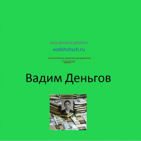 Вадим Деньгов