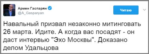 Альберт Лекс: Стартовала акция «Отсиди за Навального»