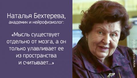 Академик Наталья Бехтерева о…