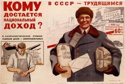 Хорошо ли жили в СССР