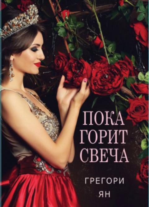 Топ-10 книг о любви, способн…