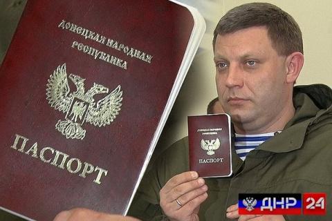 После указа Путина паспорта …