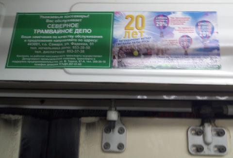 Реклама Пеуновой в муниципал…
