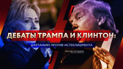 Дебаты Трампа и Клинтон: д'А…