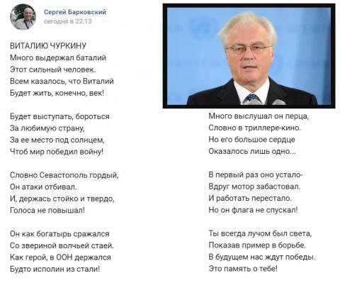Умер Виталий Чуркин. Посвяще…