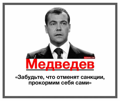 Медведев: Забудьте, что отменят санкции, прокормим себя сами