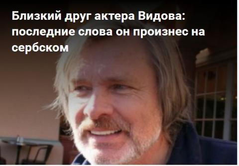 Умер Олег Видов.