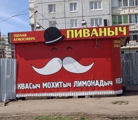 С юмором по России (32 фото)
