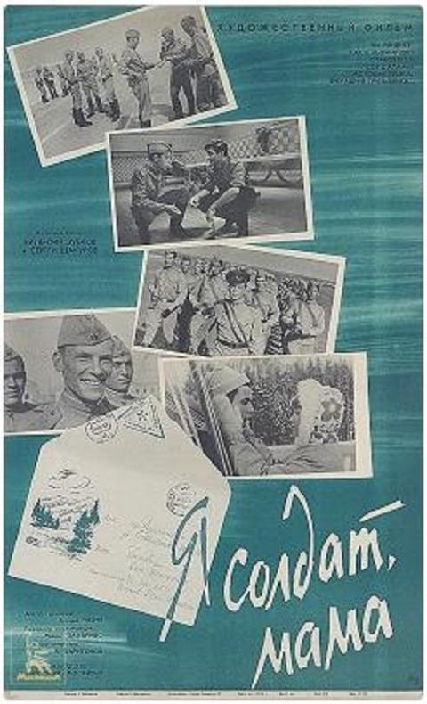 Вспоминая фильмы про советскую армию