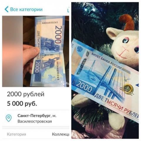 Продам 2000 рублей за 5000 р…
