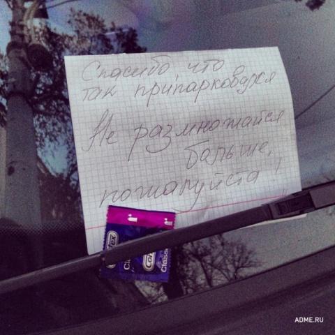13 записок о лажовой парковке