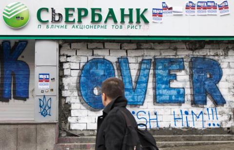 нацбанк Украины хочет запрет…