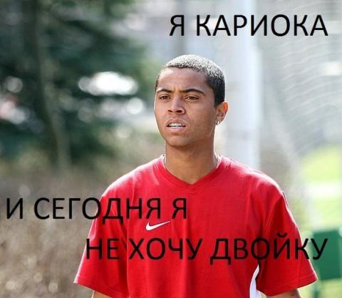 Рафаэл Кариока: Пять лет играл в России при низких температурах