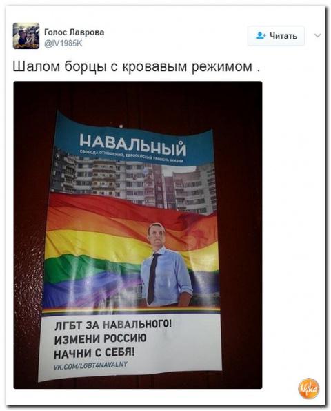 ЛГБТ + Навальный= борцы с ре…