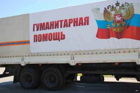 На Донбасс прибыл 62-й гумко…