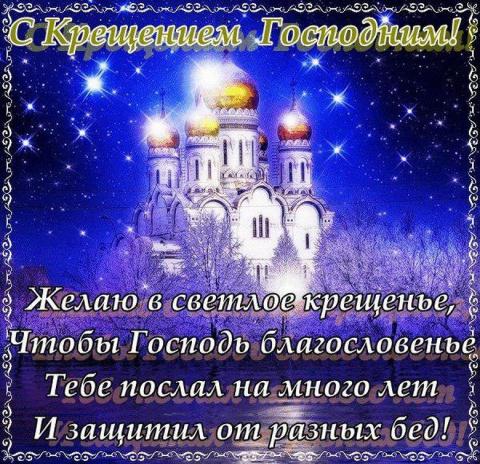 19 января празднуем Крещение Господне! (традиции и советы)