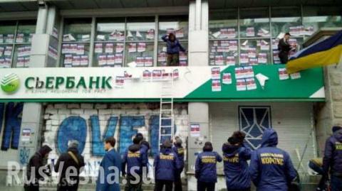 Они добились своего: Сбербанк уходит из Украины