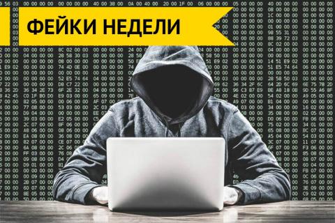 Фейки недели: «российскими х…