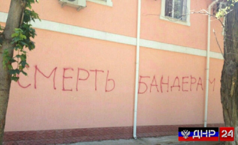 Партизаны оставили граффити …